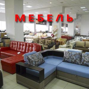 Магазины мебели Соснового Бора