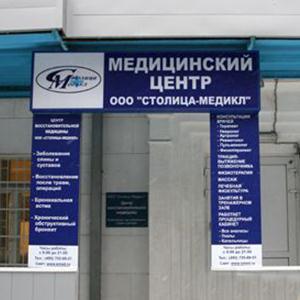 Медицинские центры Соснового Бора