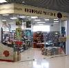 Книжные магазины в Сосновом Бору