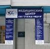 Медицинские центры в Сосновом Бору