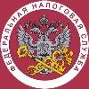 Налоговые инспекции, службы в Сосновом Бору